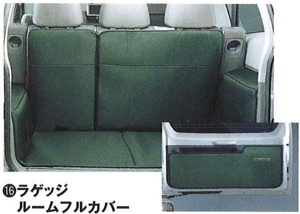『パジェロ』 純正 V77 V73 V63 ラゲッジルームフルカバー ショート パーツ 三菱純正部品 PAJERO オプション アクセサリー 用品