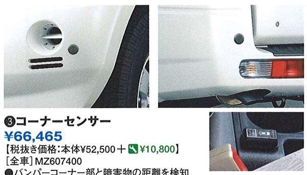 『パジェロ』 純正 V77 V73 V63 コーナーセンサー パーツ 三菱純正部品 PAJERO オプション アクセサリー 用品