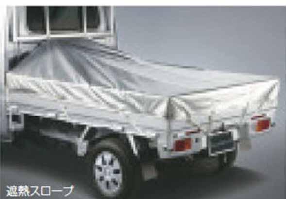 『サンバートラック』 純正 S500J フレイトカバー 遮熱スロープ パーツ スバル純正部品 平シート 荷台シート sambar オプション アクセサリー 用品