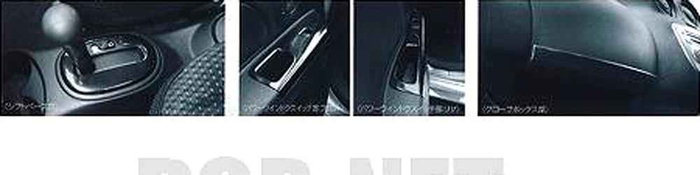 『マーチ』 純正 K13 NK13 インテリアパネルキット(アスリート:1台分) パーツ 日産純正部品 内装パネル MARCH オプション アクセサリー 用品