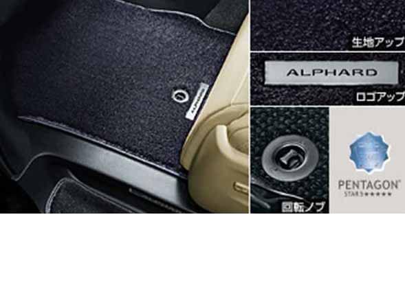 『アルファード』 純正 GGH30W フロアマット エグゼグティブ エントランスマット パーツ トヨタ純正部品 フロアカーペット カーマット カーペットマット alphard オプション アクセサリー 用品