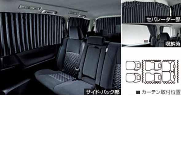 『アルファード』 純正 GGH30W 室内カーテン ドレープタイプ パーツ トヨタ純正部品 目隠し 日除け スモーク alphard オプション アクセサリー 用品