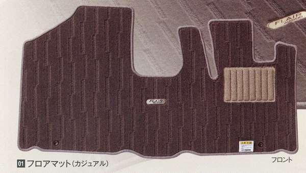 『フレアワゴン』 純正 MM32S フロアマット(カジュアル) パーツ マツダ純正部品 フロアカーペット カーマット カーペットマット FLAIR オプション アクセサリー 用品