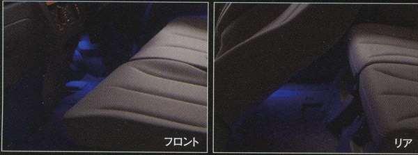 『フレアワゴン』 純正 MM32S フロアイルミネーション パーツ マツダ純正部品 FLAIR オプション アクセサリー 用品