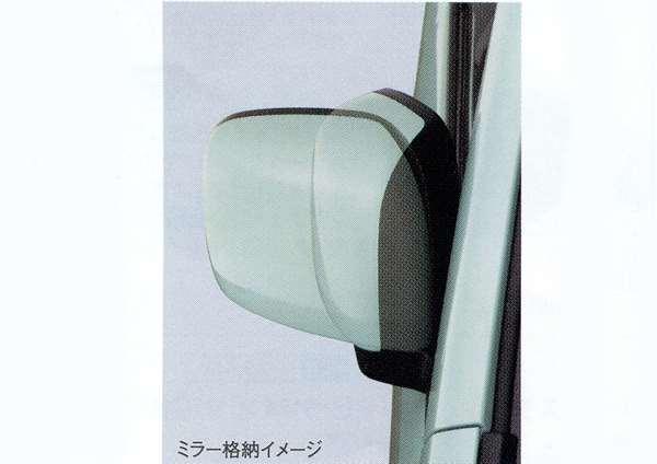 『フレアワゴン』 純正 MM32S リモート格納ミラー ブレーキランプチェッカー無 パーツ マツダ純正部品 ドアミラー自動格納 セキュリティー FLAIR オプション アクセサリー 用品