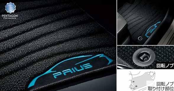 『プリウス』 純正 zvw51 zvw50 zvw55 フロアマット(ラグジュアリータイプ)ブラック 1台分 パーツ トヨタ純正部品 フロアカーペット カーマット カーペットマット オプション アクセサリー 用品