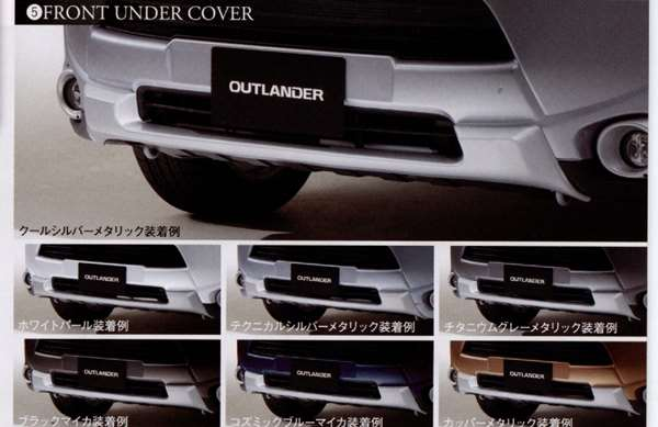 『アウトランダー』 純正 GG2W フロントアンダーカバー パーツ 三菱純正部品 outlander オプション アクセサリー 用品