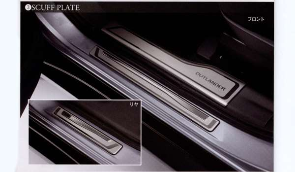 『アウトランダー』 純正 GG2W スカッフプレート パーツ 三菱純正部品 ステップ 保護 プレート outlander オプション アクセサリー 用品