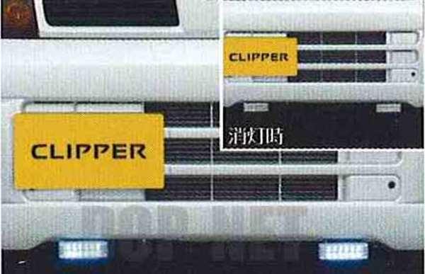 『クリッパートラック』 純正 U71V デイタイムランプ KMCH1 パーツ 日産純正部品 CLIPPER オプション アクセサリー 用品