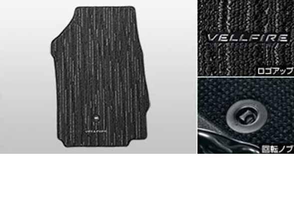 『ヴェルファイア』 純正 GGH30W フロアマット ラグジュアリータイプ 本体のみ ※エントランスマットは別売 パーツ トヨタ純正部品 フロアカーペット カーマット カーペットマット vellfire オプション アクセサリー 用品