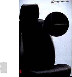 『SX4』 純正 YA11 YB11 革調シートカバー パーツ スズキ純正部品 座席カバー 汚れ シート保護 オプション アクセサリー 用品
