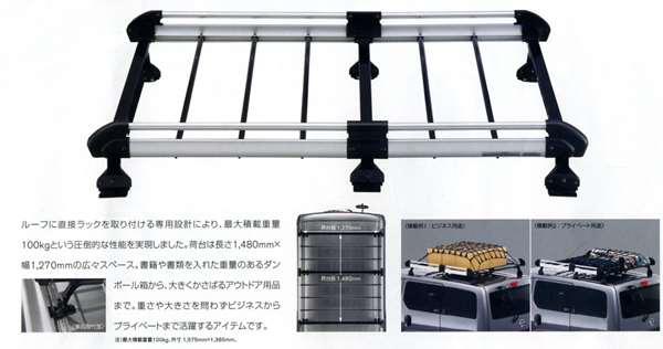 『NV200バネット』 純正 VM20 M20 ヘビーデューティーラック PEK20 パーツ 日産純正部品 オプション アクセサリー 用品