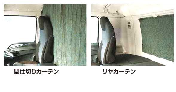 スーパーグレート パーツ リヤ・センターカーテンセット ジャガード生地(プリーツ有)のハイルーフ車用 三菱ふそう純正部品 FU54VZ~ オプション アクセサリー 用品 純正 カーテン