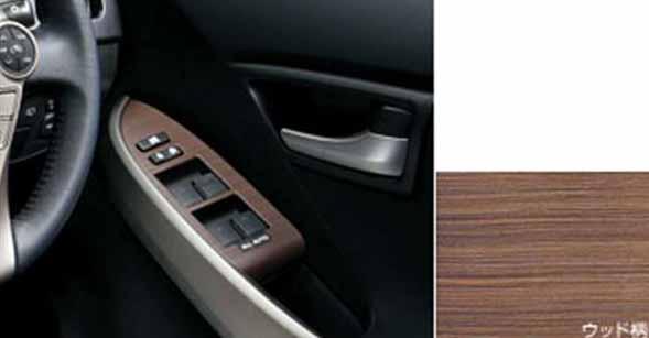 『プリウスPHV』 純正 ZVW35 インテリアパネル ウッド柄・スイッチベース パーツ トヨタ純正部品 内装パネル prius オプション アクセサリー 用品