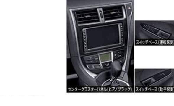『ラクティス』 純正 NCP120 NCP125 NSP120 インテリアパネル ピアノブラック パーツ トヨタ純正部品 内装パネル ractis オプション アクセサリー 用品