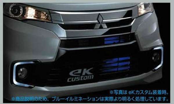 『ekワゴン』 純正 B11W グリル&バンパーイルミネーション パーツ 三菱純正部品 ライト 照明 ドレスアップ オプション アクセサリー 用品