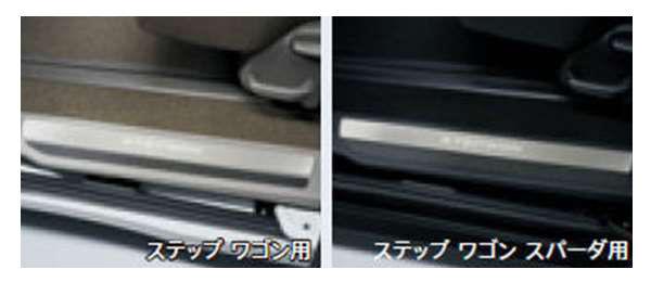 『ステップワゴン』 純正 RP1 サイドステップガーニシュ LEDイルミネーション無 パーツ ホンダ純正部品 STEPWGN オプション アクセサリー 用品