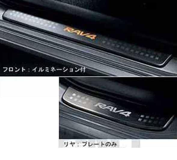 『ラヴ4』 純正 ACA31 ACA36 スカッフイルミネーション パーツ トヨタ純正部品 ステップ 保護 プレート rav4 オプション アクセサリー 用品