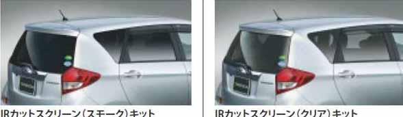 『トレジア』 純正 NSP120X IRカットスクリーン パーツ スバル純正部品 TREZIA オプション アクセサリー 用品