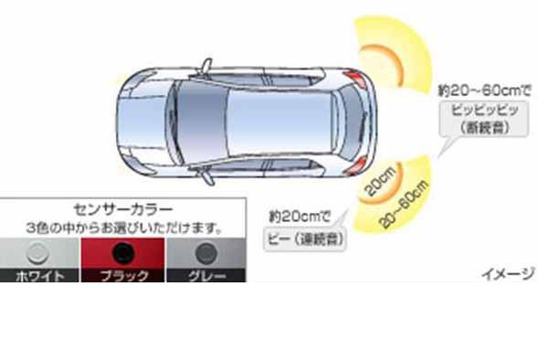 『ブレイド』 純正 AZE156 AZE154 GRE156 コーナーセンサー リヤ左右用のブザーキットのみ ※センサーキットは別売り パーツ トヨタ純正部品 危険察知 接触防止 セキュリティー blade オプション アクセサリー 用品