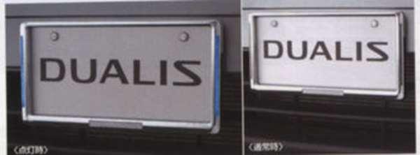 『デュアリス』 純正 KJ10 KNJ10 イルミネーション付きナンバープレートリムセット ※リヤ封印注意 パーツ 日産純正部品 ナンバーフレーム ナンバーリム ナンバー枠 DUALIS オプション アクセサリー 用品