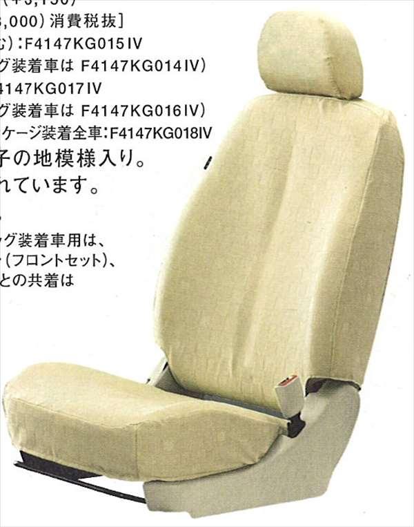 『R2』 純正 RC1 RC2 シートカバー(アイボリー) パーツ スバル純正部品 座席カバー 汚れ シート保護 オプション アクセサリー 用品
