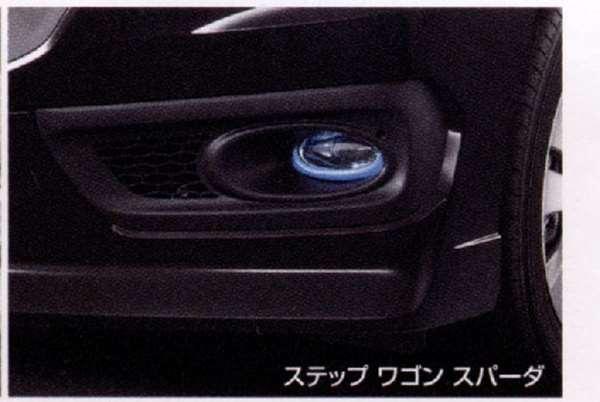 『ステップワゴン』 純正 RK1 RK2 RK5 RK6 LEDフォグライト(スパーダ用) 灯体キット ※ベゼル別売 パーツ ホンダ純正部品 フォグランプ 補助灯 霧灯 STEPWGN オプション アクセサリー 用品