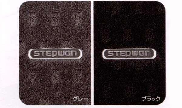 『ステップワゴン』 純正 RK1 RK2 RK5 RK6 フロアカーペットマット(プレミアム)1台分 ※4WD車用 パーツ ホンダ純正部品 フロアカーペット カーマット カーペットマット STEPWGN オプション アクセサリー 用品