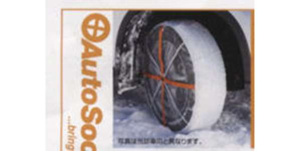『スカイライン』 純正 kv36 v36 nv36 オートソック パーツ 日産純正部品 SKYLINE オプション アクセサリー 用品