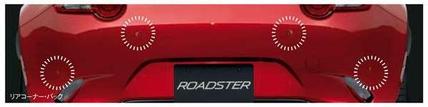 『ロードスター』 純正 ND5RC パーキングセンサー(リア4センサー)※本体のみ ※センサーは別売 パーツ マツダ純正部品 Roadster オプション アクセサリー 用品