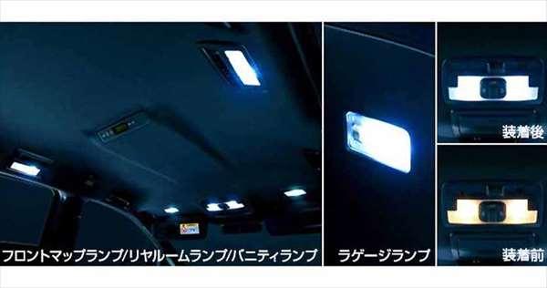 『エスティマハイブリッド』 純正 GFXZB GFXVB GFXPB GFXSB GRXSB LEDバルブセット 9灯 パーツ トヨタ純正部品 電球 照明 ライト estima オプション アクセサリー 用品
