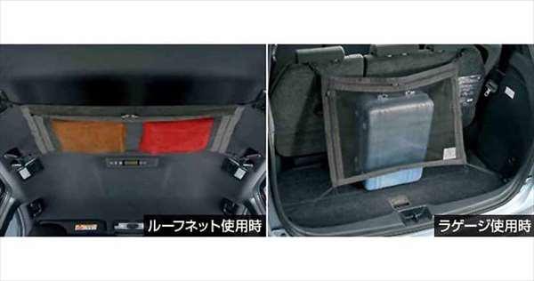 『エスティマハイブリッド』 純正 GFXZB GFXVB GFXPB GFXSB GRXSB ルーフネット パーツ トヨタ純正部品 estima オプション アクセサリー 用品