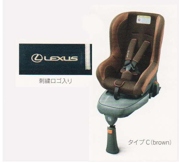 LS パーツ NEO G-Child ISO leg チャイルドシート タイプC(brown) レクサス純正部品 UVF45 UVF46 USF40 USF45 USF41 USF46 オプション アクセサリー 用品 純正 送料無料