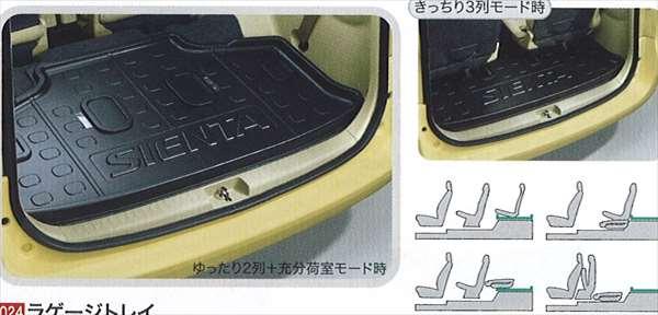 Sienta 行李箱托盘丰田纯正配件 sienta 件 ncp85 件真正丰田丰田真正丰田配件可选纸盒托盘