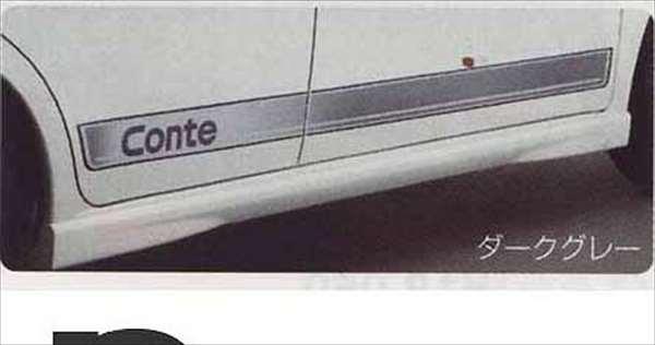 『ムーヴコンテ』 純正 L575S L585S サイドストライプ(ダークグレー) パーツ ダイハツ純正部品 メッキ デカール ステッカー シール moveconte オプション アクセサリー 用品