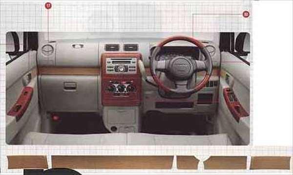 『ムーヴコンテ』 純正 L575S L585S インパネ&ドアパネルセット(ウェーブウッド調) パーツ ダイハツ純正部品 ウッド moveconte オプション アクセサリー 用品