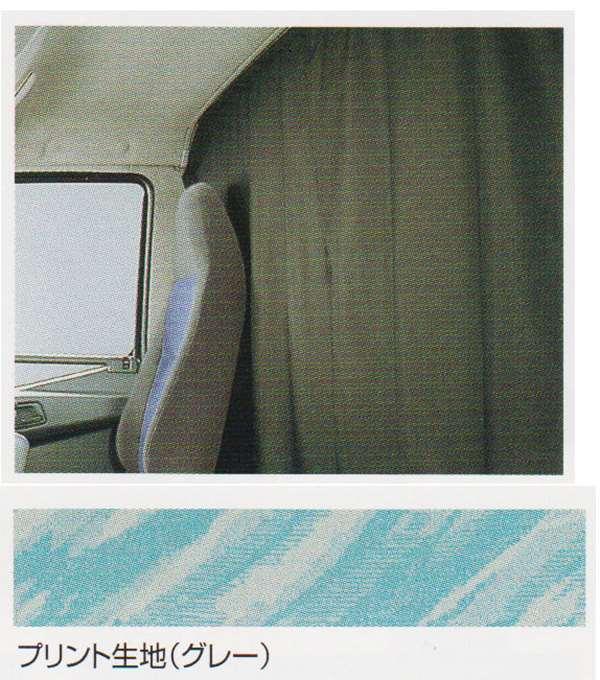 ファイター パーツ 間仕切りカーテン プリント生地グレー プリーツ無の標準幅用 三菱ふそう純正部品 FK71 FK61 FK72 FK62 オプション アクセサリー 用品 純正 カーテン