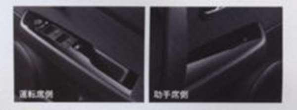 『アテンザ』 純正 GHEFP GH5FP GH5AP ドアスイッチパネル(ピアノブラック) スイッチキッドのみ本体は別売 パーツ マツダ純正部品 内装ベゼル パワーウィンドウパネル atenza オプション アクセサリー 用品