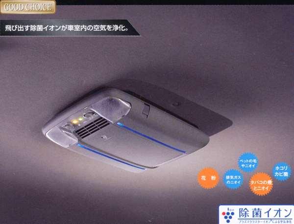 马克 X 灭菌离子空气净化器仪器顶灯与汽车丰田纯正配件马克 X 零件 grx120 部分真正丰田丰田真正丰田部分选项灯 | | 马克 X 马克 X 标记 X 标记 X 标记 X 马克 X 马克 X 马克 X 马克 X 马克 X 标记 X