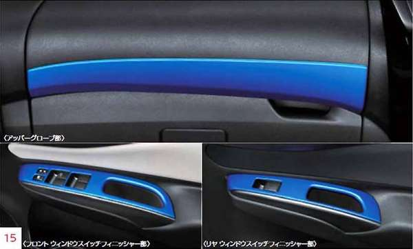 『ノート』 純正 HE12 E12 NE12 インテリアパネルキット(ブルー仕様) パーツ 日産純正部品 内装パネル オプション アクセサリー 用品