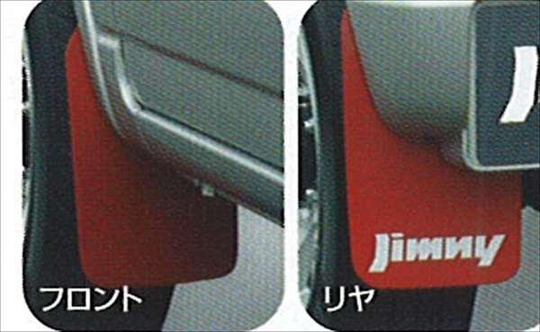 『ジムニー』 純正 JB23 マッドフラップ パーツ スズキ純正部品 jimny オプション アクセサリー 用品
