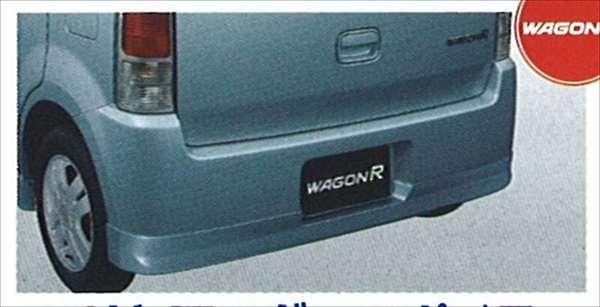 『ワゴンR』 純正 MH21 リヤアンダースポイラー パーツ スズキ純正部品 リアスポイラー カスタム エアロ wagonr オプション アクセサリー 用品