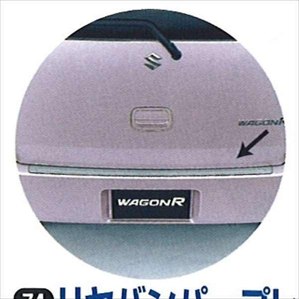 『ワゴンR』 純正 MH21 リヤバンパープレート パーツ スズキ純正部品 wagonr オプション アクセサリー 用品