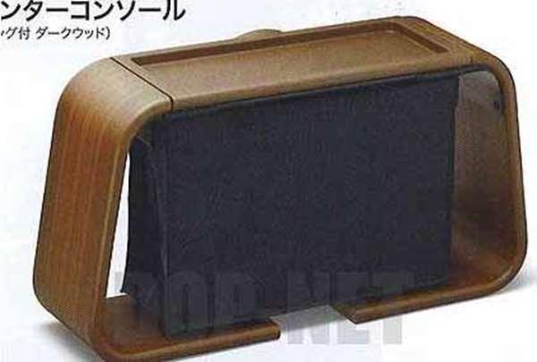 『フリードスパイク』 純正 GB3 GB4 センターコンソール バッグ付 パーツ ホンダ純正部品 フロアコンソール コンソールボックス 収納 FREED オプション アクセサリー 用品