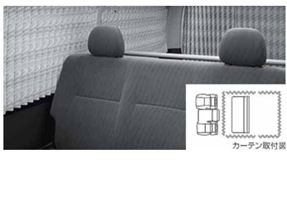 『ハイエース』 純正 TRH211 TRH216 室内カーテン(一重)フォーマルプリーツ 1 パーツ トヨタ純正部品 目隠し 日除け スモーク hiace オプション アクセサリー 用品
