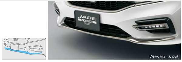 『ジェイド』 純正 FR5 FR4 ロアガーニッシュ クロームメッキ パーツ ホンダ純正部品 オプション アクセサリー 用品