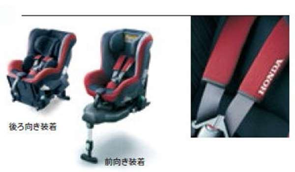 『ジェイド』 純正 FR5 FR4 Honda Baby & Kids i-Size パーツ ホンダ純正部品 オプション アクセサリー 用品