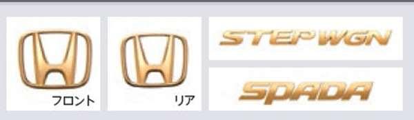 『ステップワゴン』 純正 RP5 RP3 RP4 RP1 RP2 ゴールドエンブレム パーツ ホンダ純正部品 ドレスアップ ワンポイント オプション アクセサリー 用品