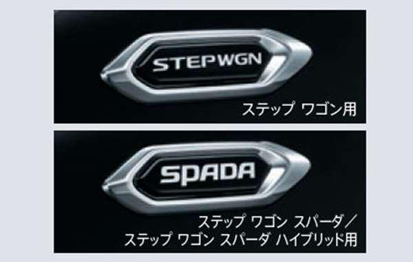『ステップワゴン』 純正 RP5 RP3 RP4 RP1 RP2 フェンダーエンブレム パーツ ホンダ純正部品 ドレスアップ ワンポイント オプション アクセサリー 用品