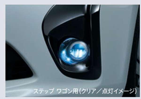 『ステップワゴン』 純正 RP5 RP3 RP4 RP1 RP2 LEDフォグライト(クリア)本体のみ ※取付アタッチメント、フォグライト/ガーニッシュ・スイッチは別売 パーツ ホンダ純正部品 フォグランプ 補助灯 霧灯 オプション アクセサリー 用品